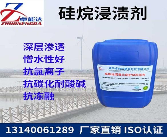 硅烷浸漬劑