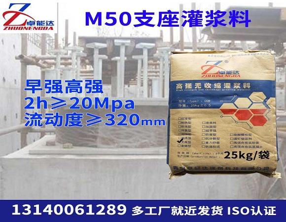 M50支座灌漿料