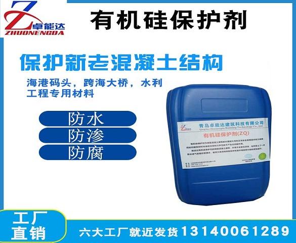 有機硅保護劑